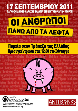 Syntagma call for 17S